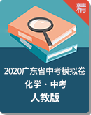 2020年廣東省化學新中考模擬試卷(原卷+解析卷+答題卡)
