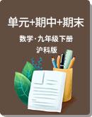 沪科版 数学 九年级下册 单元+期中+期末检测卷(含答案)