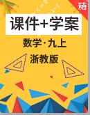 浙教版數學九年級上冊 課件+學案