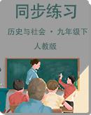 初中历史与社会 人教版 九年级下册 同步练习