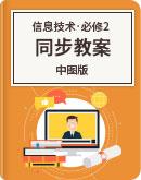 中图版(2019)信息技术必修2 信息系统与社会 同步教案