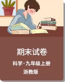 浙江省各地區 2019學年 第一學期 九年級科學 期末試卷