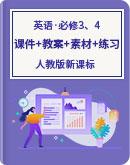 人教版新课标 高一下学期英语 必修3、必修4综合备课资料(课件+练习+素材+教案)