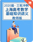 2020�萌���_≡刺 上海高考◎��W基�A知�R�o�еv�x(教��版)