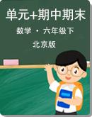小學數學 北京版 六年級下冊 單元測試+期中期末