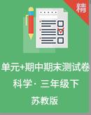 2020苏教版科学三年级下册单元+期中期末测试卷