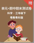 2020粵教版科學三年級下冊單元+期中期末測試卷