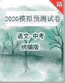 2020中考�Z文◎通用版模�M�A�y�卷(��}+答�}卡+答案)