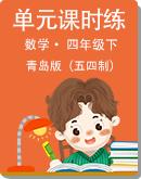 青島版(五四制)四年級下冊 數學 單元課時練(含答案)
