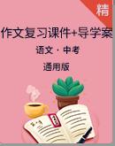 中考語文作文專題復習課件+導學案(技法精講+片段練習+真題演練)