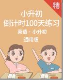 【2020小升初复习】小升初英语倒计时100天练习(含答案)(通用版)