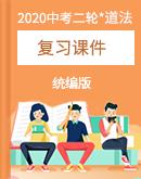 2020年中考道德与法治二轮复习课件(问题探究+巩固测试+拓展践行 )