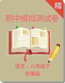 统编版语文八年级下册期中测试