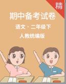 【2020春】统编版语文二年级下册 期中备考试卷