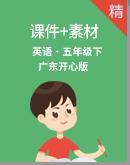 广东开心版英语五年级下册同步课件+素材