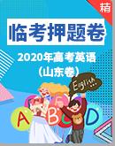 2020年高考英語(山東卷)臨考押題卷(原卷+解析版)