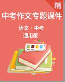 【備考推薦】中考語文作文復習專題 課件