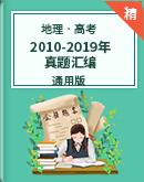 (备考2020)高考地理十年(2010-2019)真题汇编(含答案及解析)