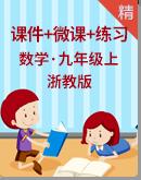 浙教版数学九年级上册 同步课件+视频微课+练习