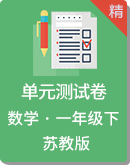 2020年苏教版数学一年级下册单元测试卷