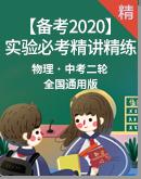 【备考2020】中考物理二轮复习 必考实验精解精练(含答案)