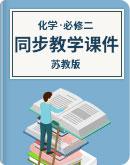 2019—2020学年 苏教版 高中化学 必修二 同步教学课件