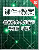 2019年粤教版(B版)初中信息技术九年级下册同步课件+教案