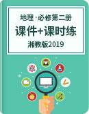 高中地理 湘教版(2019)必修二【學案課件+課時練+單元測試】