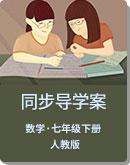 人教版 數學 七年級下冊 同步導學案