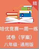 【八年級數學】培優競賽一周一練 試卷(學案)通用版