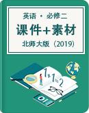 高中英語 北師大版(2019) 必修(第二冊) 教學課件+素材