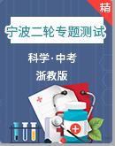 【备考2020】宁波市二轮专题复习综合测试卷(含解析)