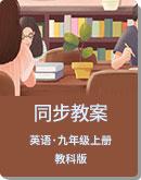 初中英語 教科版 九年級上冊 同步教案