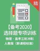 【备考2020】人教版(新课程标准)高考物理三轮复习选择题专题练习(学生版+教师版)