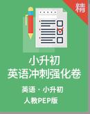 【小升初复习】人教PEP版小升初英语冲刺强化卷(含听力音频+听力书面材料+答案)