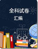 浙江省宁波市奉化区2020年初中文化学科素养测评卷