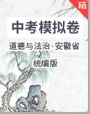 安徽省2020年中考道德與法治模卷【試卷+參考答案解析】