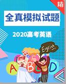 2020屆全國高考英語全真模擬試題  原卷版+解析版(含聽力音頻)