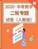 2020年中考數學二輪專題 試卷(人教版)