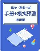 江苏省2020普通高中学业水平合格性考试 政治 备考资料(手册+模拟预测)