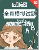 2020年中考英语全真模拟试题(深圳)含答案解析