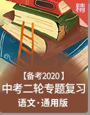 【備考2020】中考語文二輪專題復習 知識講解+強化訓練