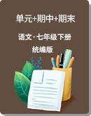 初中语文 人教统编版(部编版)七年级下册 全册各单元测试+期中测试+期末测试试卷(含答案)