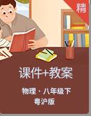 粵滬版物理八年級下冊同步課件+教案+素材