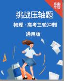 【備考2020】高考物理挑戰壓軸題(含答案及解析)(通用版)