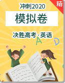 【冲刺2020】决胜高考英语模拟试卷(原卷与解析卷)
