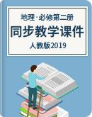 (新教材)高中地理 人教版(2019) 必修 第二冊 同步教學課件