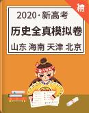 【2020新高考】历史全真模拟卷(山东、海南、天津、北京)