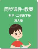冀人版 科學 二年級下冊 同步課件+教案