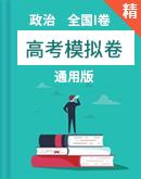 2020高考政治模擬卷I卷(原卷版+解析版)